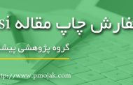 موسسه چاپ مقاله isi در تهران
