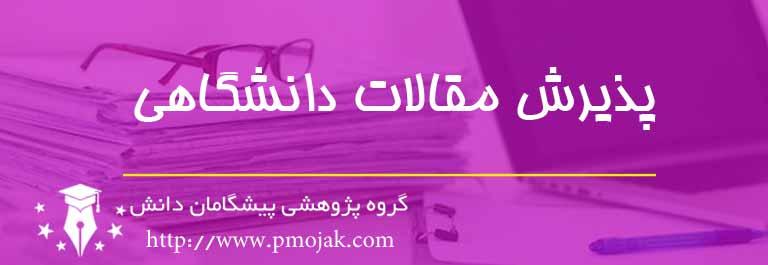 پذیرش مقالات دانشگاهی