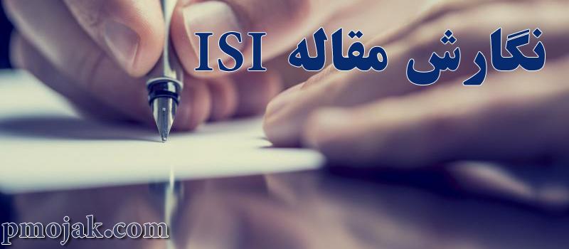 نگارش مقاله ISI