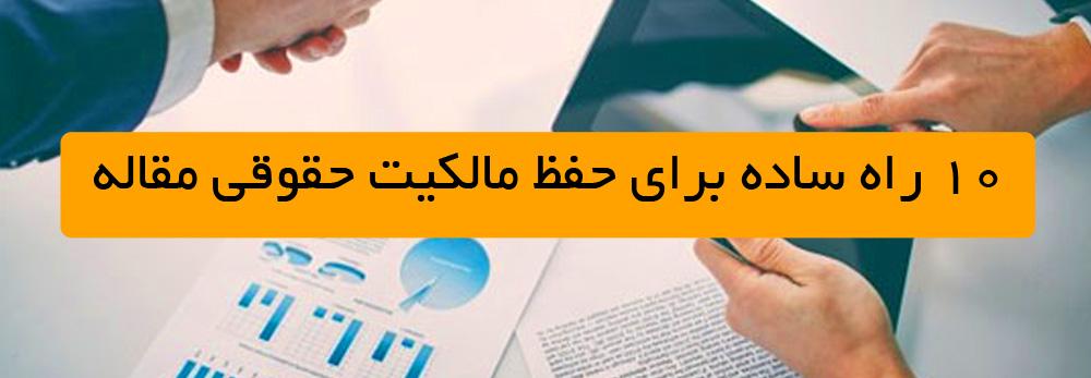 10 راه ساده برای حفظ مالکیت حقوقی مقاله