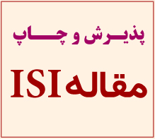 پذیرش و چاپ مقاله isi