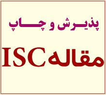 پذیرش و چاپ مقاله isc