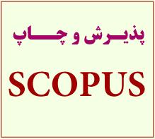 پذیرش و چاپ مقاله scopus