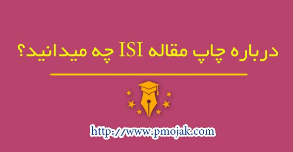 درباره چاپ مقاله ISI چه میدانید؟
