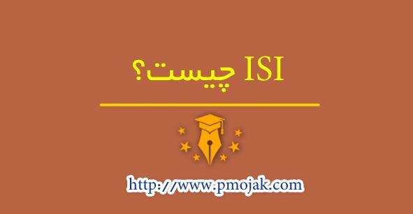 ISI چیست؟