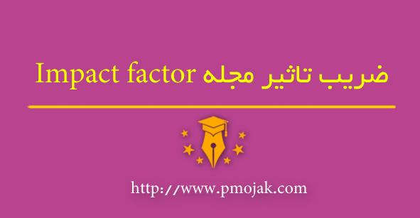 ضريب تاثير مجله Impact factor