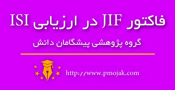 فاکتور JIF در ارزیابی ISI