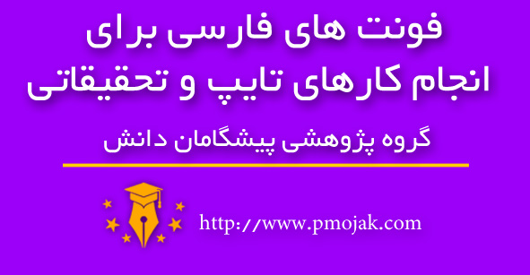 فونت های فارسی برای انجام کارهای تایپ و تحقیقاتی چاپ مقاله فوری و