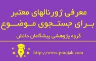 معرفی ژورنالهای معتبر برای جستجوی موضوع