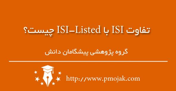 تفاوت ISI با ISI-Listed چیست