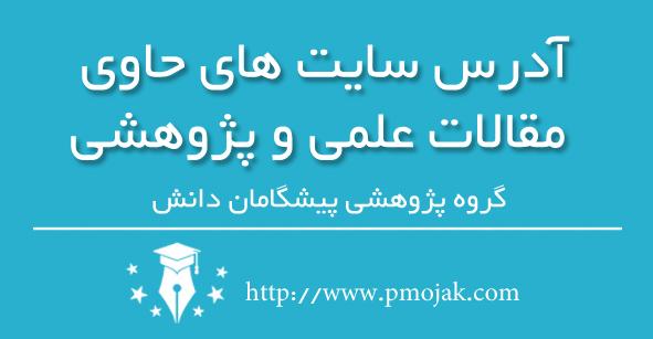 آدرس سایت های حاوی مقالات علمی و پژوهشی