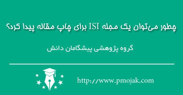 چطور میتوان یک مجله ISI برای چاپ مقاله پیدا کرد؟