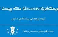 دیسکاشن(discassion) مقاله چیست ؟