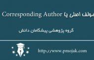 مولف اصلی یا Corresponding Author