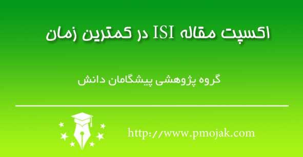 اکسپت مقاله ISI در کمترین زمان