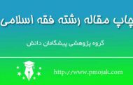 چاپ مقاله رشته فقه اسلامی