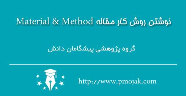 نوشتن روش کار مقاله Material & Method