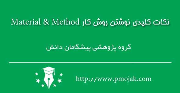 نکات کلیدی نوشتن روش کار Material & Method
