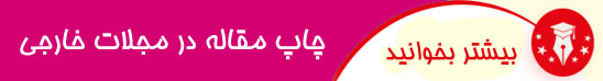 موسسه چاپ مقاله isi در تبریز