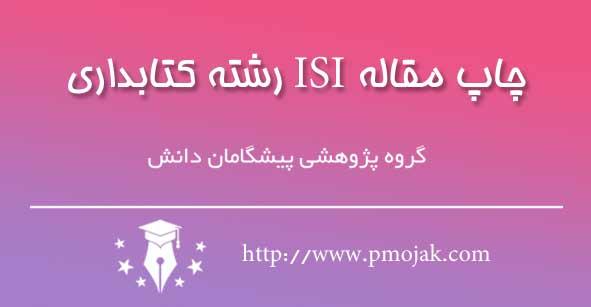 چاپ مقاله ISI کتابداری