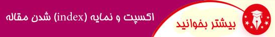 موسسه چاپ مقاله isi در اصفهان