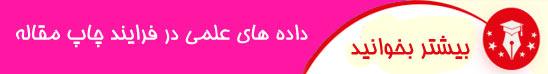 موسسه چاپ مقاله isi در مشهد