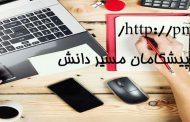 موسسه چاپ مقاله isi در همدان
